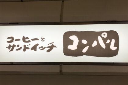 コンパル メイチカ店