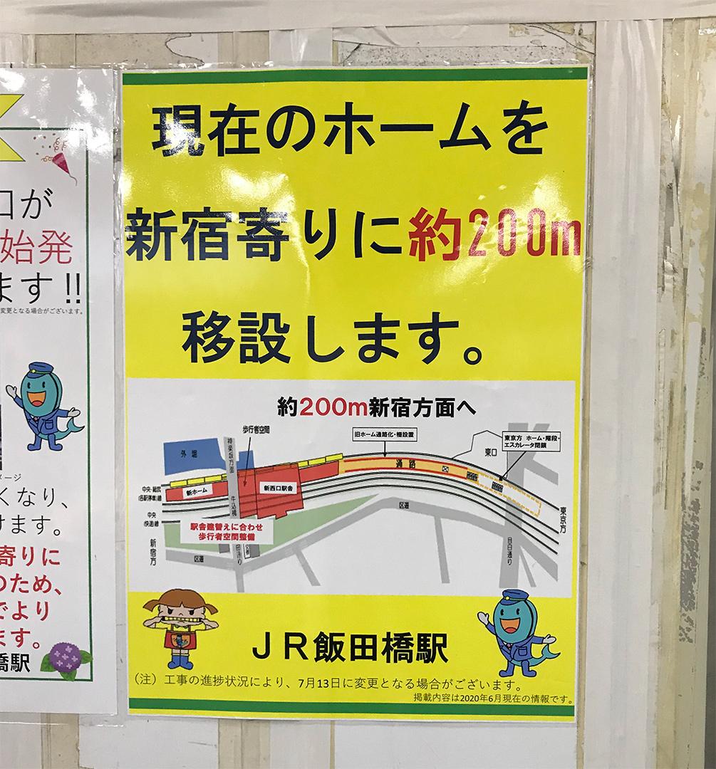 飯田橋駅のホーム