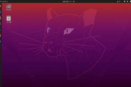 Ubuntuのデスクトップ