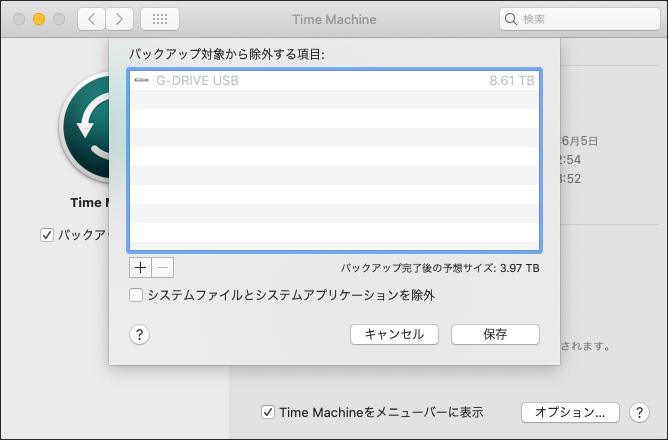 Time Machineの設定