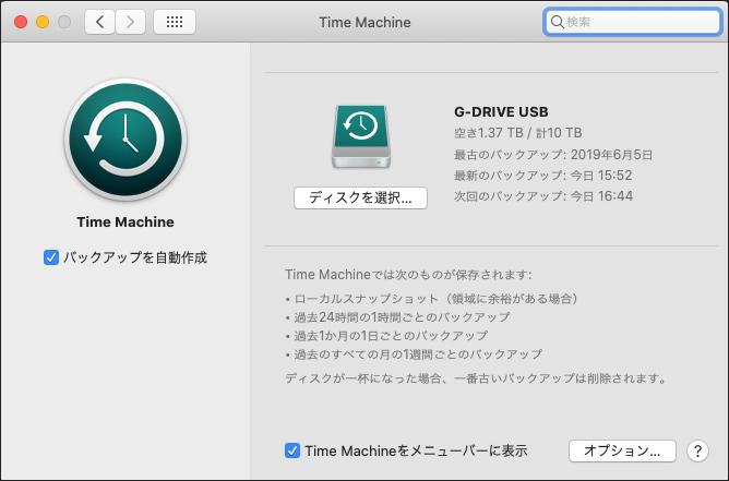 現在のTime Machineの状態