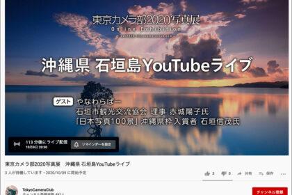 東京カメラ部2020写真展オンライントークショー 「沖縄県 石垣島You Tube ライブ」