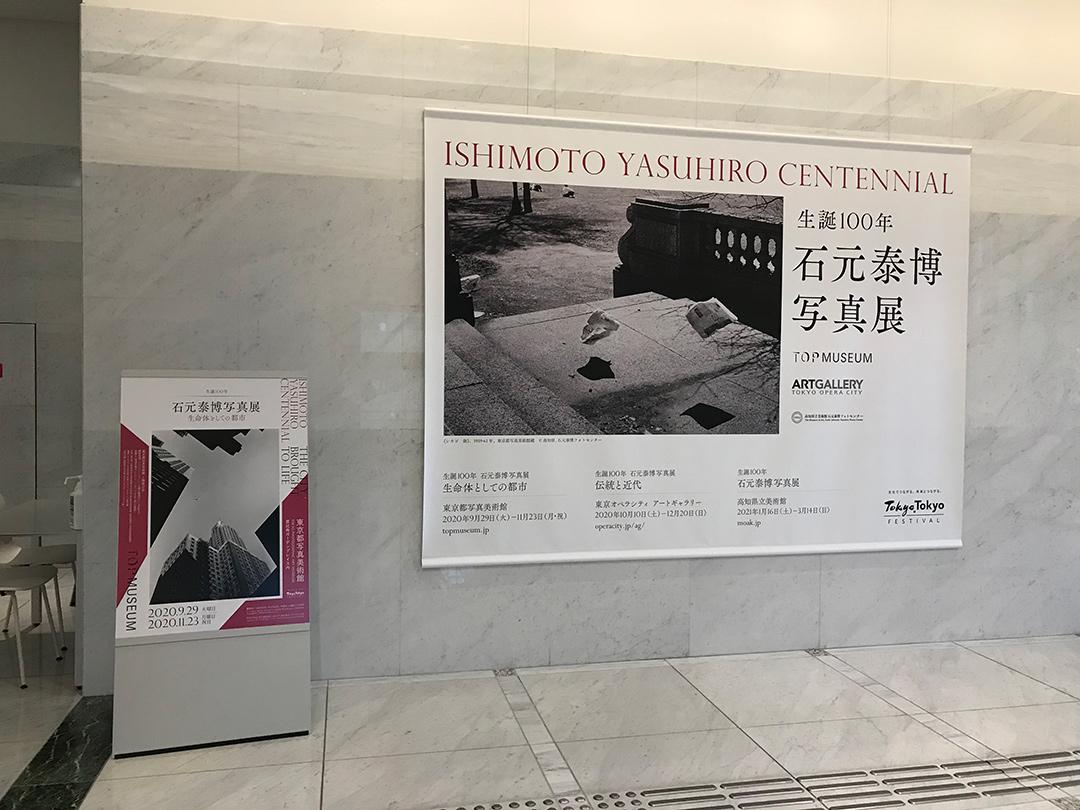 「生誕100年 石元泰博写真展 生命体としての都市」