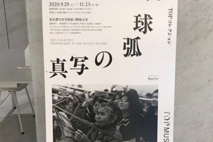 TOPコレクション 琉球弧の写真