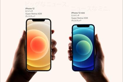iPhone12とiPhone12 mini