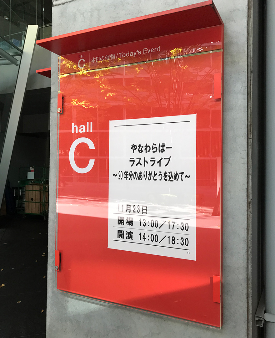東京国際フォーラムホールC
