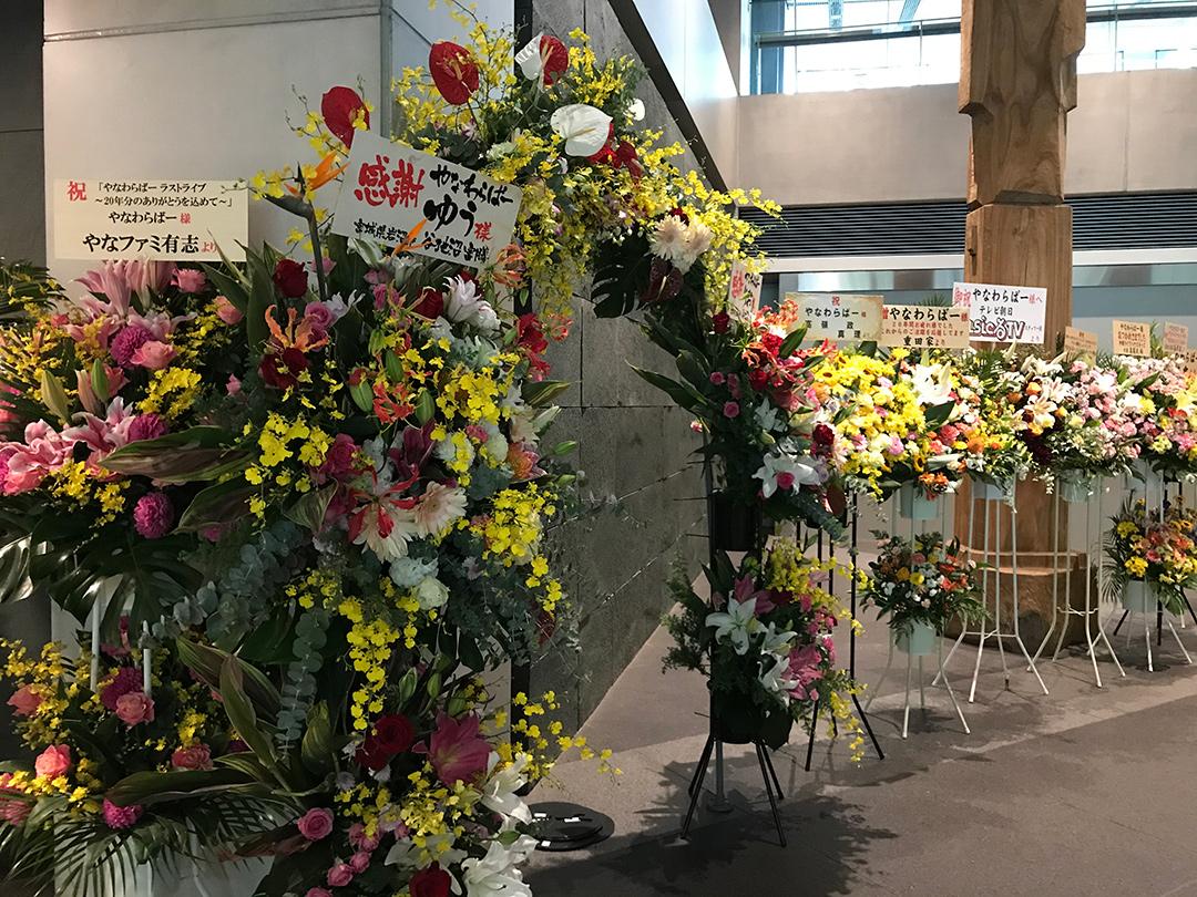 贈られた花