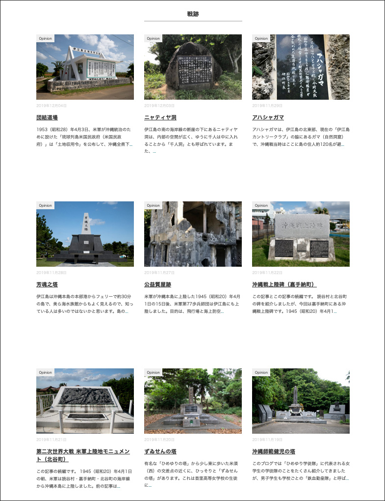沖縄の戦跡