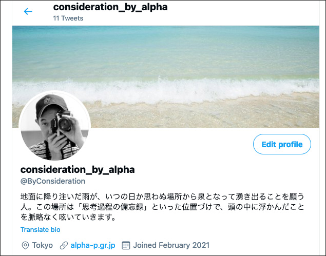 Consideration by alpha
