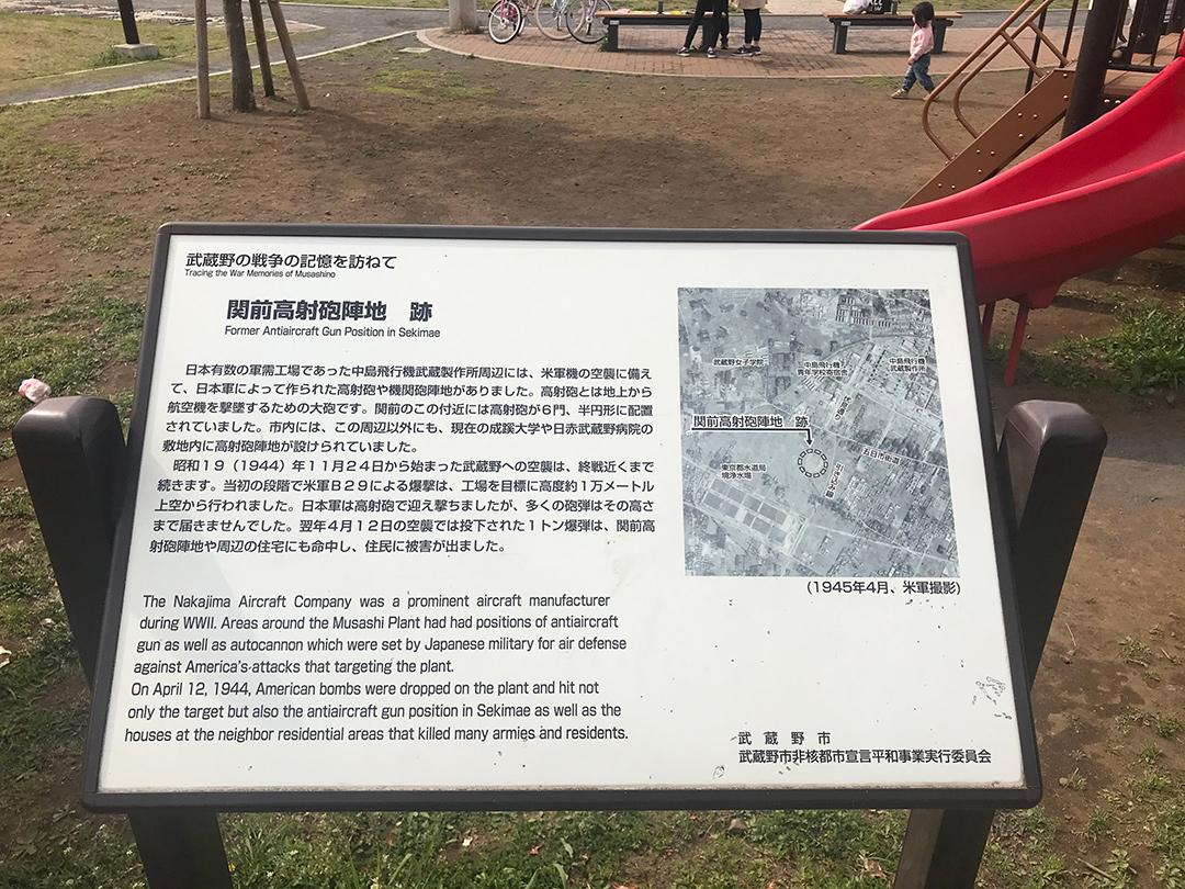 関前高射砲陣地跡