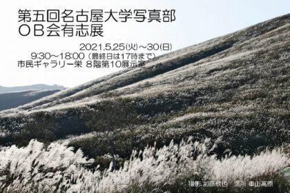 第5回名古屋大学写真部OB会有志展