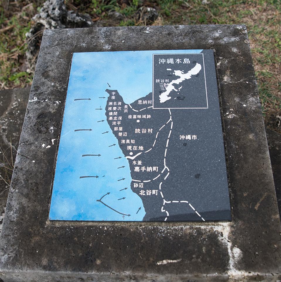 米軍上陸の地碑
