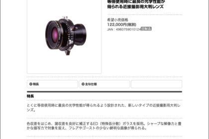 ニッコールAM ED120mmF5.6S(シャッターNo.0付)
