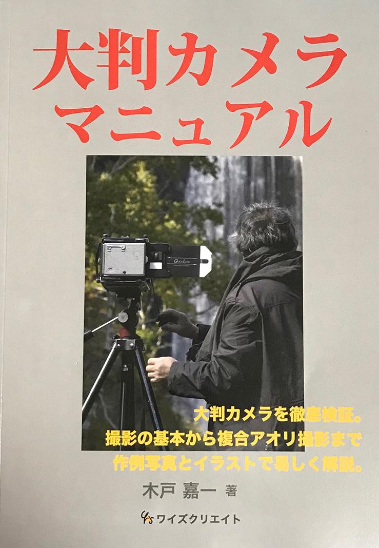 大判カメラマニュアル