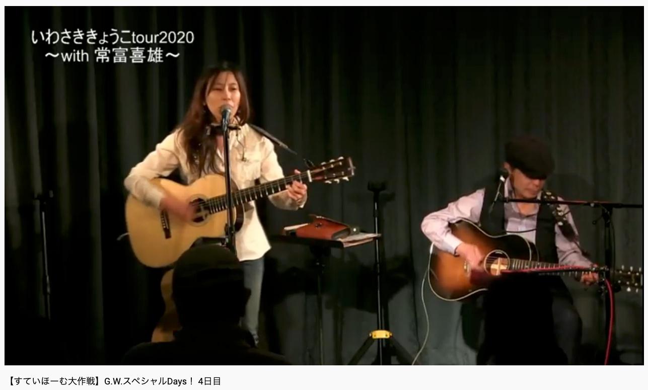 いわさききょうこ with 常富喜雄