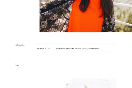 石垣 優 Official Site