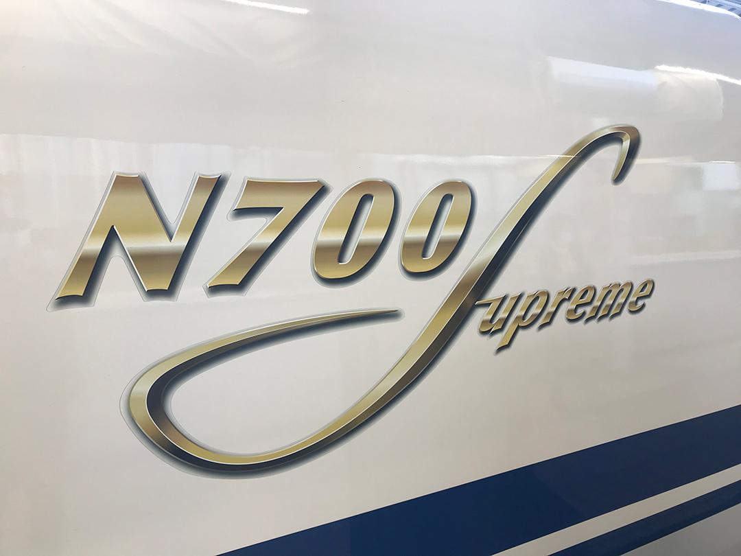 N700S