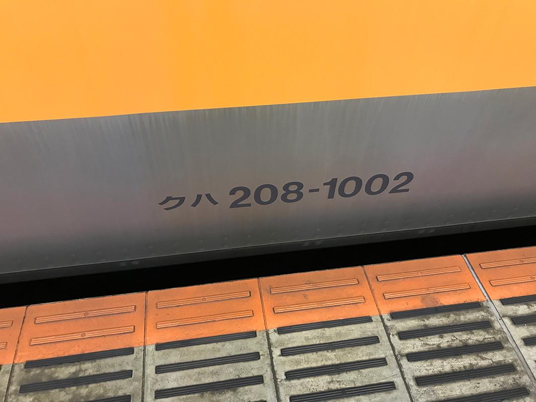 209系1000番台
