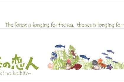 森は海の恋人