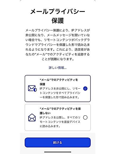 メールプライバシー保護機能