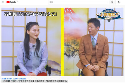 『島田秀平のお開運巡り』