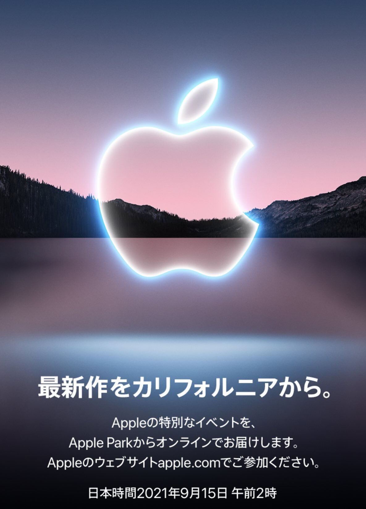 Apple発表イベント