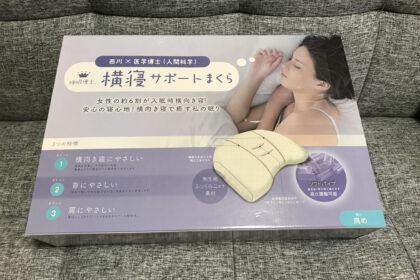 東京西川 睡眠博士 横寝サポートまくら