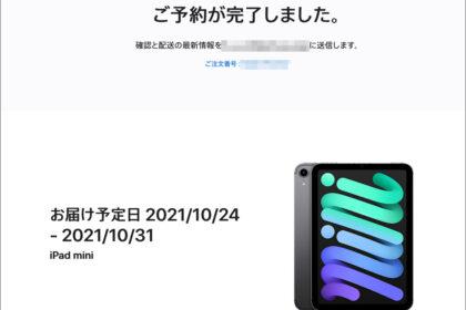 iPad miniを注文